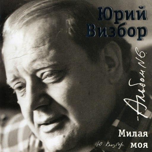 Юрий Визбор альбом Милая моя (Записи 1970-1973)