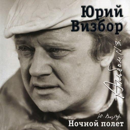 Юрий Визбор альбом Ночной полёт (Записи 1963-1966)