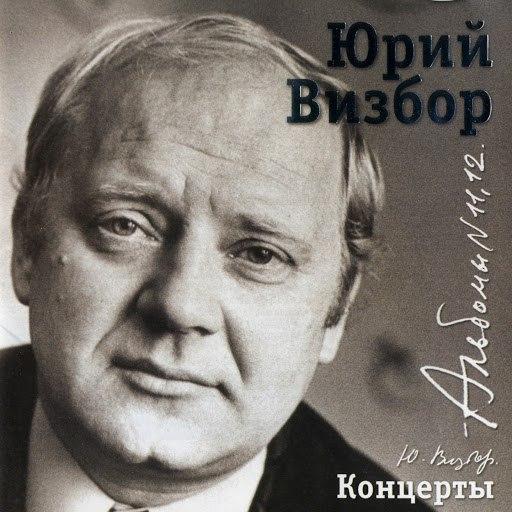 Юрий Визбор альбом Концерты (Live)