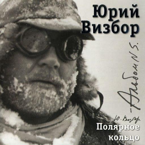 Юрий Визбор альбом Полярное кольцо (Записи 1966-1970)