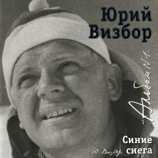 Юрий Визбор альбом Синие снега (Записи 1952-1959)