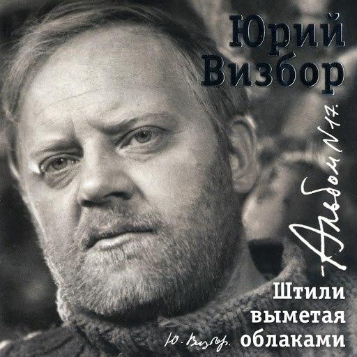 Юрий Визбор альбом Штили выметая облаками