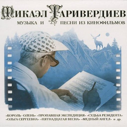 Микаэл Таривердиев альбом Музыка и песни из кинофильмов