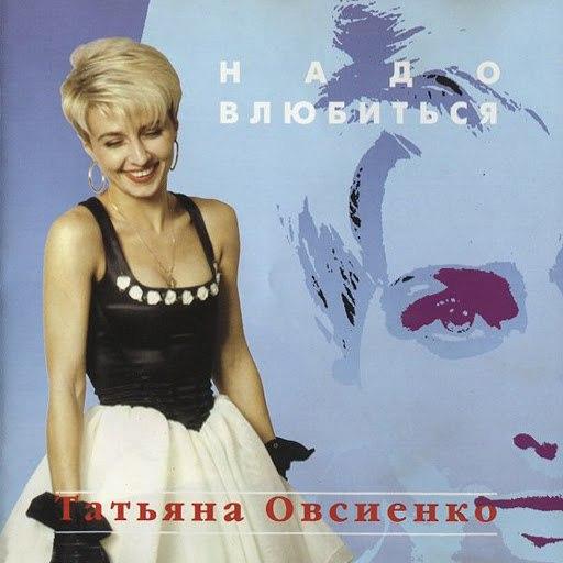 Татьяна Овсиенко альбом Надо влюбиться