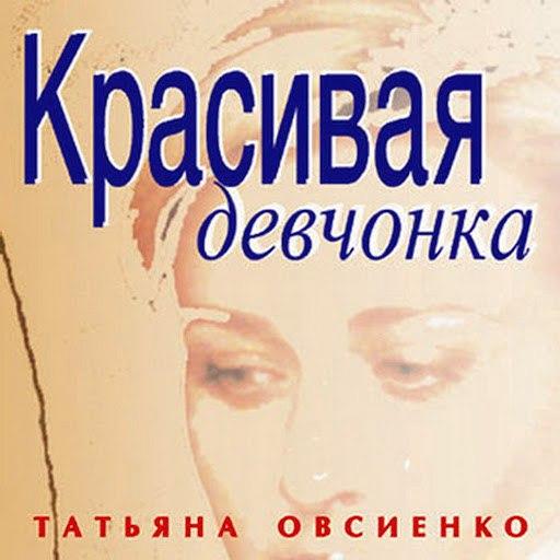 Татьяна Овсиенко альбом Красивая девчёнка
