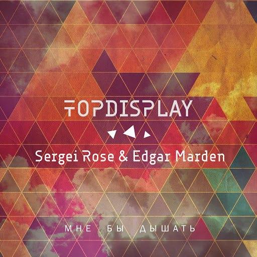 Top-Display! альбом Breathe (Sergei Rose X Edgar Marden Mix)