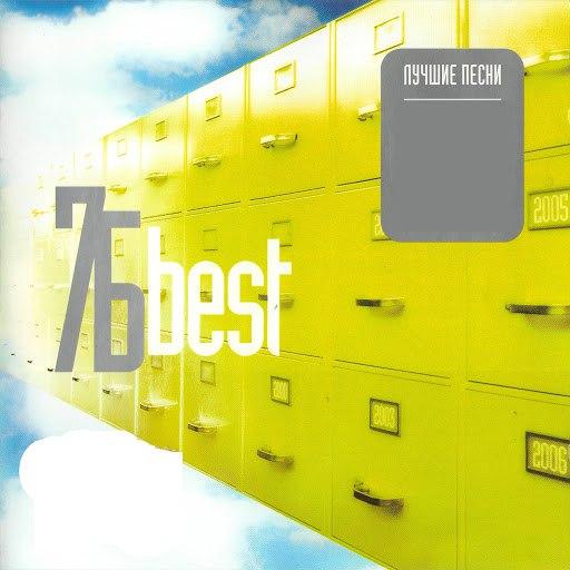 7Б album The Best