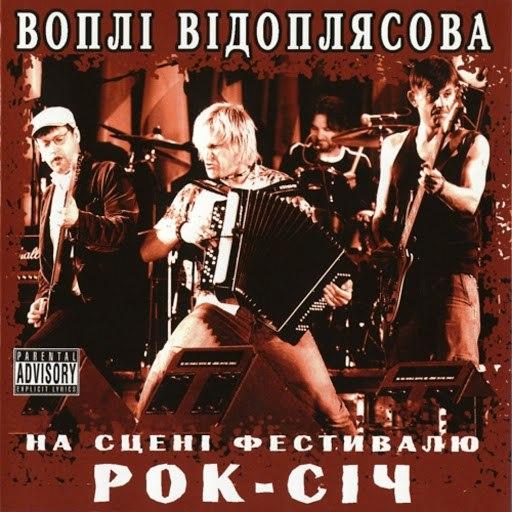 Воплі Відоплясова album В. В. на сцені фестивалю РОК-СІЧ (Live)