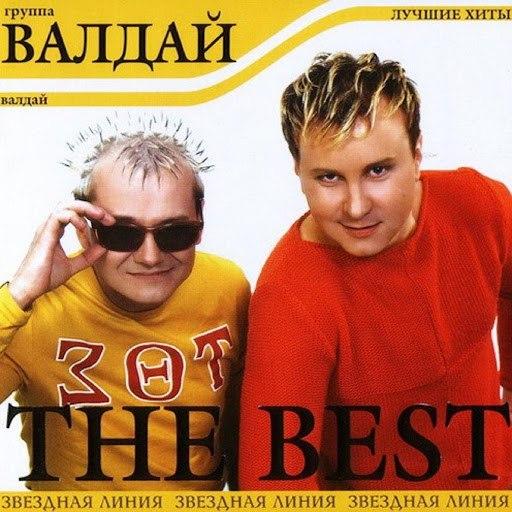 Валдай альбом The Best Валдай