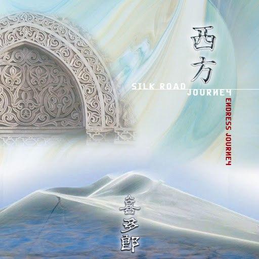 Kitaro альбом Toward The West
