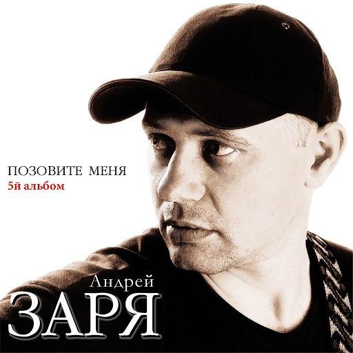 Андрей Заря альбом Позовите меня. 5й альбом.