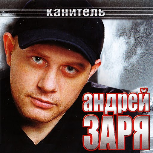 Андрей Заря альбом Канитель