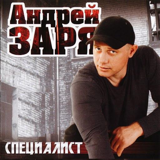 Андрей Заря альбом Специалист