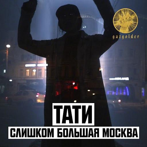 Тати альбом Слишком большая Москва