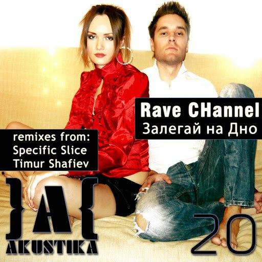 Rave Channel альбом Zalegai na Dno