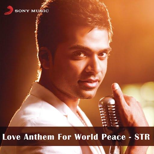 STR альбом Love Anthem For World Peace - STR