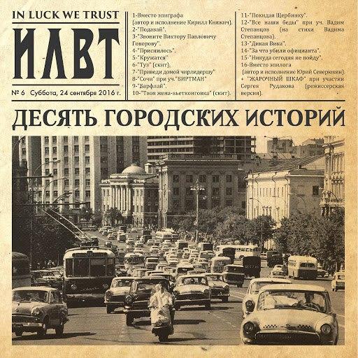 ILWT альбом Десять городских историй