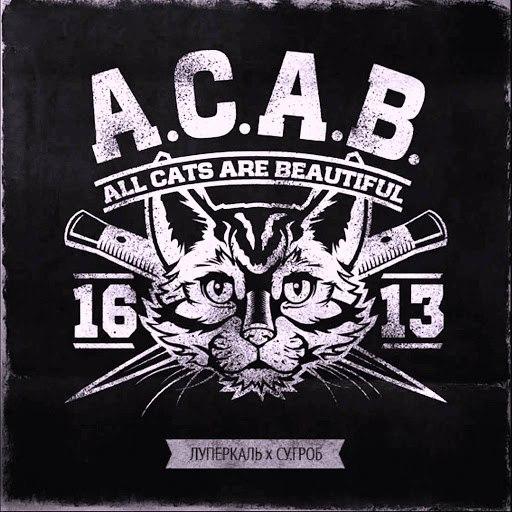 Луперкаль альбом A.C.A.B. All Cats Are Beautiful (при уч. СУ.ГРОБ)