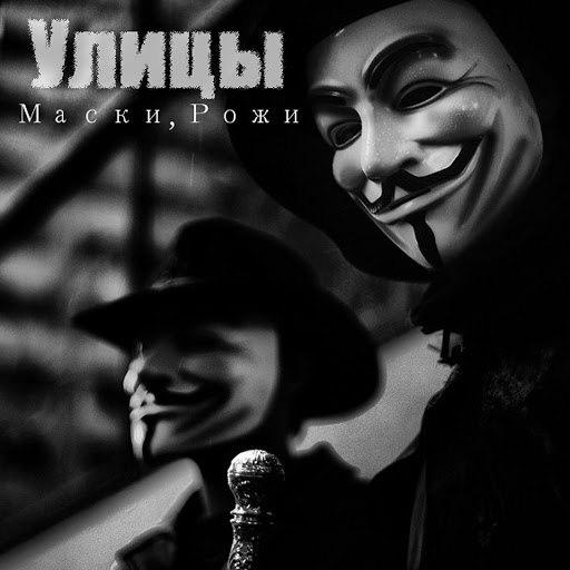 Улицы альбом Маски, Рожи