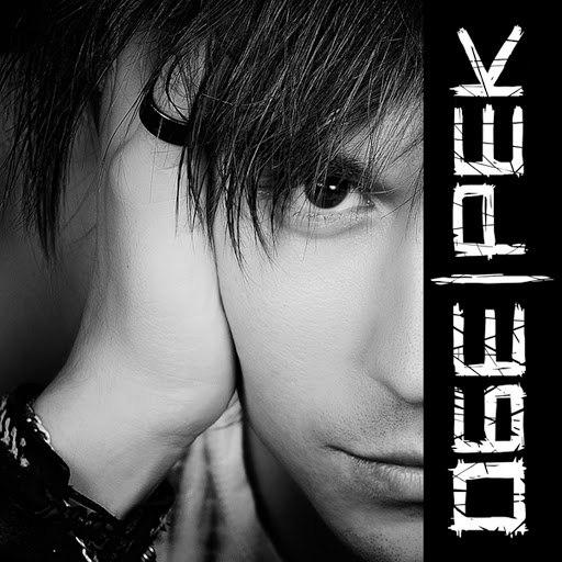 Обе-Рек альбом Obe-Rek