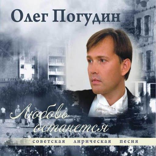 Олег Погудин альбом Любовь останется. Советская лирическая песня