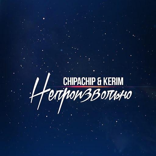 ChipaChip альбом Непроизвольно