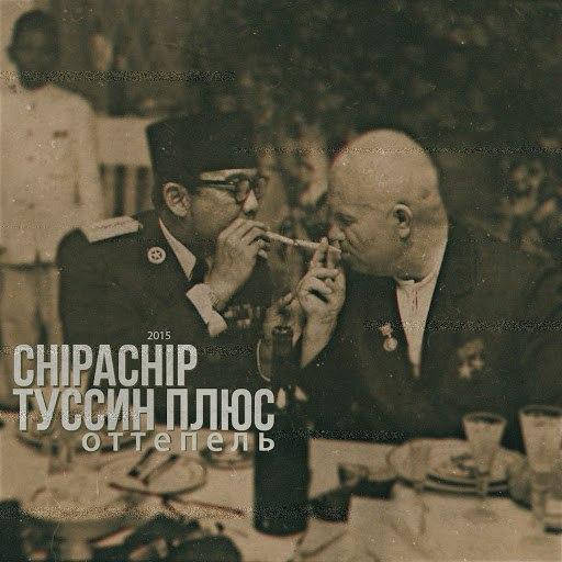 ChipaChip альбом Оттепель