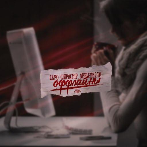 ChipaChip альбом Оффлайны