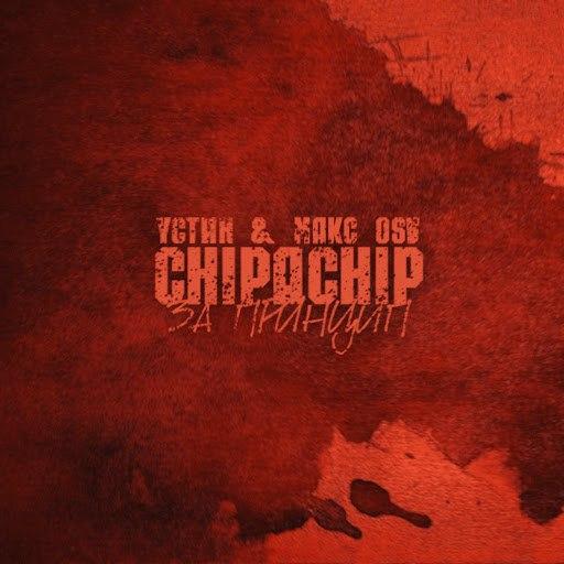 ChipaChip альбом За принцип