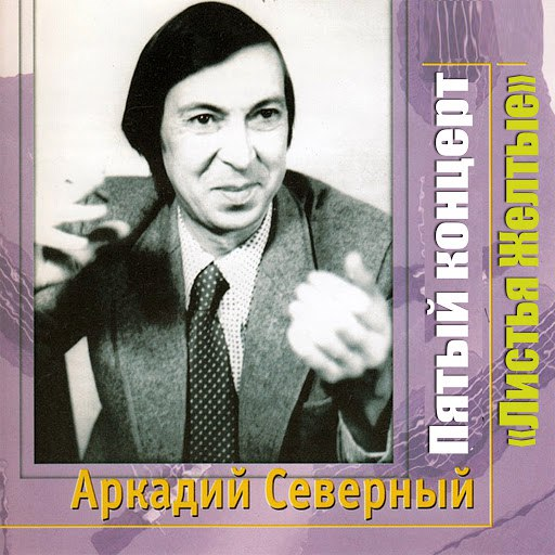 Аркадий Северный альбом Пятый концерт «Листья желтые»