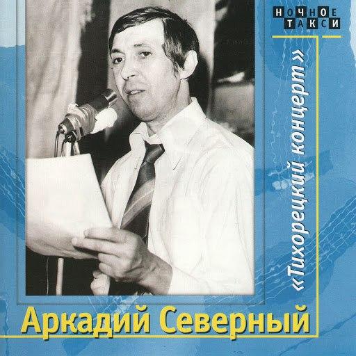 Аркадий Северный альбом Тихорецкий концерт