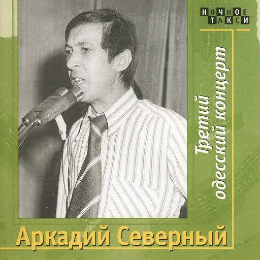 """Аркадий Северный альбом 3-й Одесский концерт """"Возвращение"""""""