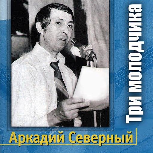 Аркадий Северный альбом Три молодчика