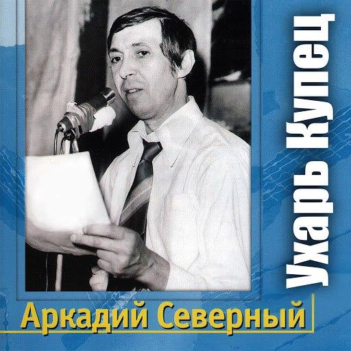 Аркадий Северный альбом Ухарь-купец