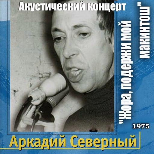 """Аркадий Северный альбом """"Жора, подержи мой макинтош"""" Акустический концерт. 1975г."""