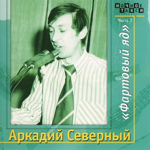"""Аркадий Северный альбом """"Фартовый яд"""", Часть 2"""