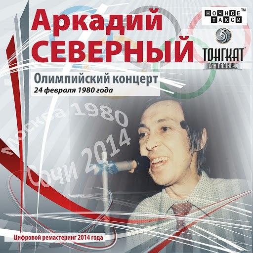 Аркадий Северный альбом Олимпийский концерт (Live)