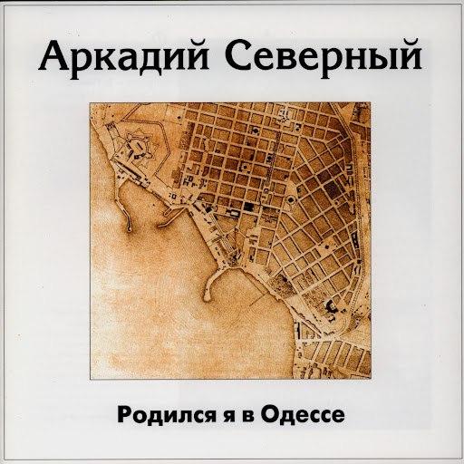 Аркадий Северный альбом Родился я в Одессе