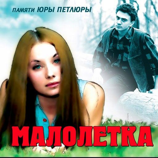 Малолетка альбом Памяти Юры Петлюры