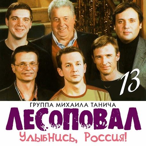Лесоповал альбом Улыбнись, Россия!, Ч. 13