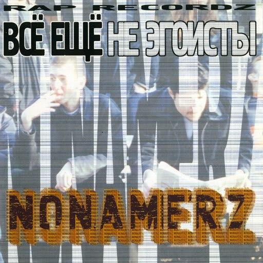 NoNamerz альбом Всё ещё не эгоисты