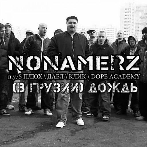 NoNamerz альбом (В Грузии) Дождь