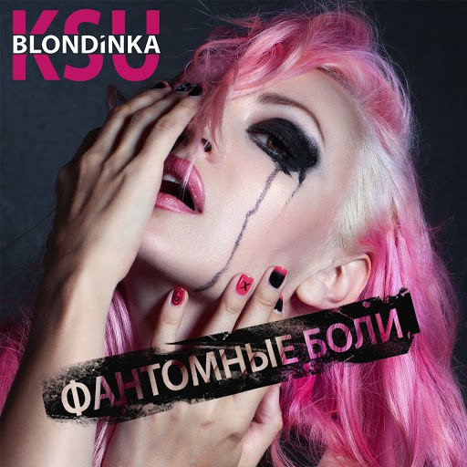 Альбом Блондинка Ксю Фантомные боли