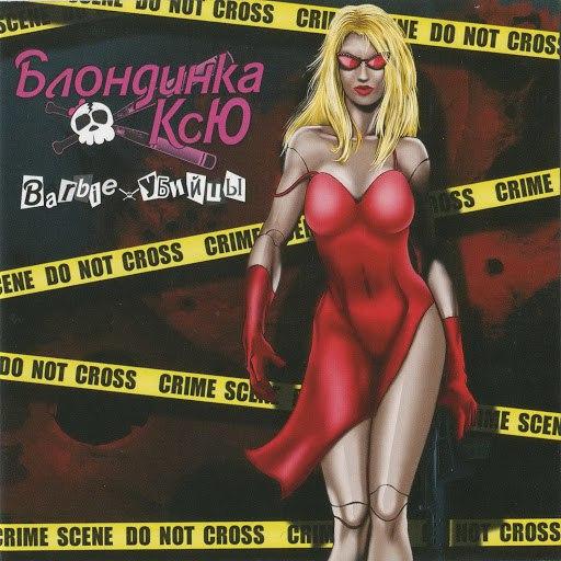 Альбом Блондинка Ксю Барби-убийцы