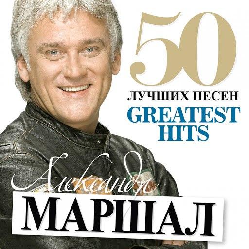 Маршал Александр