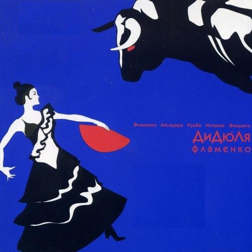 Дидюля альбом Фламенко