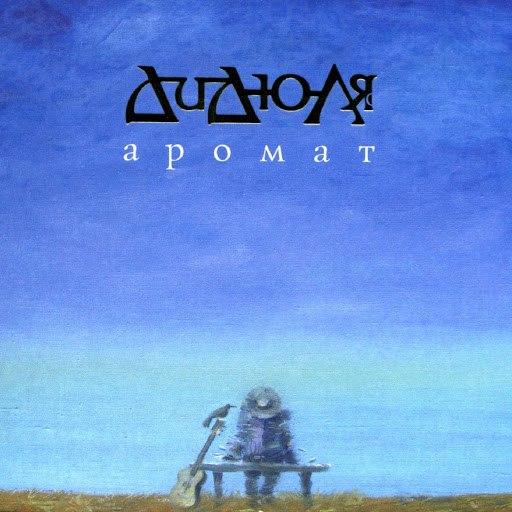 Дидюля альбом Аромат
