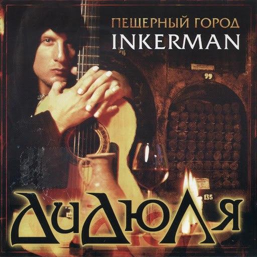 Дидюля альбом Пещерный город Инкерман