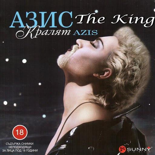 Азис альбом The King