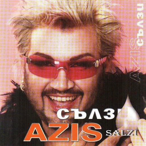 Азис альбом Salzi